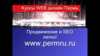 видео курсы ВЕБ дизайн в Перми