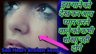 💖Heart😢touching💏sad😴songs in hindi 2018/Apno ne diya hai dhokha gairo se shikayat kya part 3