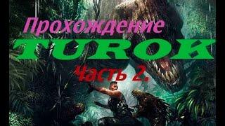 Прохождение Turok 2008 | Игра про динозавров часть 2