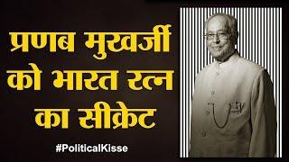 Narendra Modi ने Bharat Ratna से पहले Pranab Mukherjee से क्या अफसोस जताया? | Political Kisse