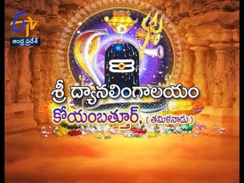 Sri Dhyanalinga Temple | Coimbatore | Teerthayatra | 10th November 2017 | Full Episode | ETV AP