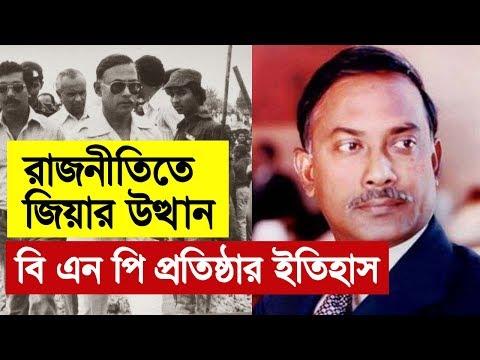 বি এন পি প্রতিষ্ঠার ইতিহাস: মেজর জিয়া থেকে প্রেসিডেন্ট জিয়া | History of BNP