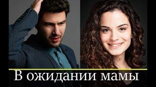 В ожидании мамы турецкий сериал 2019
