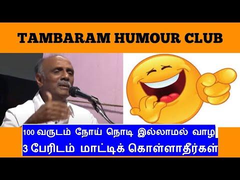 Dr.V.Chockalingam Speech,Tambaram Humour...