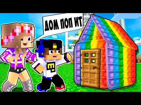 Майнкрафт но Построили ДОМ поп ит POP IT & SIMPLE DIMPLE в Майнкрафте Троллинг Ловушка Minecraft