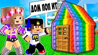 Майнкрафт но Построили ДОМ поп ит POP  T \u0026 S MPLE D MPLE в Майнкрафте Троллинг Ловушка Minecraft