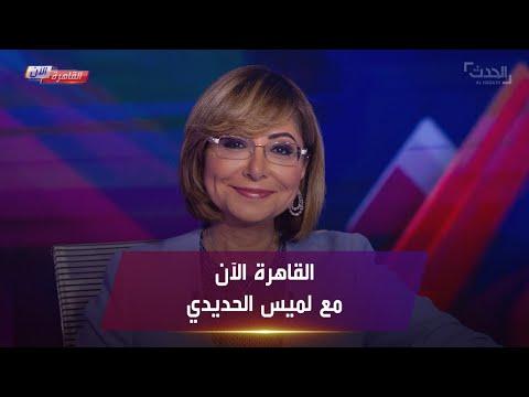 القاهرة الآن..سد النهضة ولقاء رئيس البورصة المصرية وفقرة عن قرار منع أغاني المهرجانات