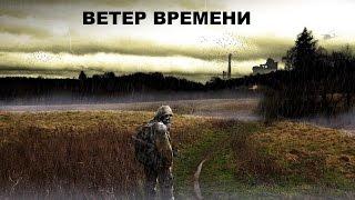 """Прохождение Сталкер ЗП Ветер Времени #1 """"Назад в прошлое"""""""