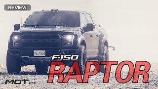 포드 F150 랩터 리뷰