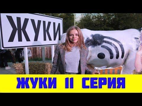 Жуки 11 серия (сериал, 2019) ТНТ анонс и дата выхода