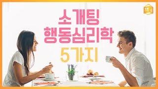 소개팅 때 알면 좋을 행동심리학 5가지 (feat. 몸짓의 심리학)ㅣ심리ㅣ책그림