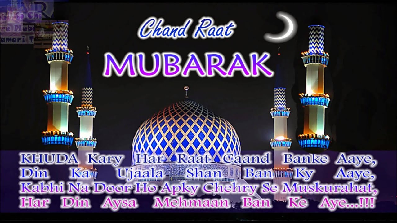 Chand Raat Mubarak Sms Wishes Greetings Quotes Whatsapp Video