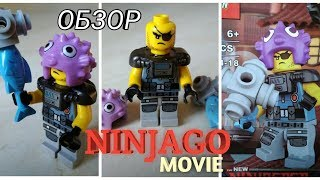 Минифигурка Ninjago Movie | Аналог LEGO Ninjago Movie | LEPIN the NEW Ninjasaga Blocks | SKY