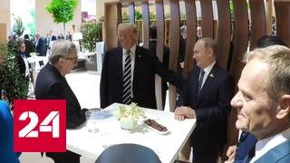 30 минут растянулись на 2 часа Путин и Трамп провели самую ожидаемую встречу