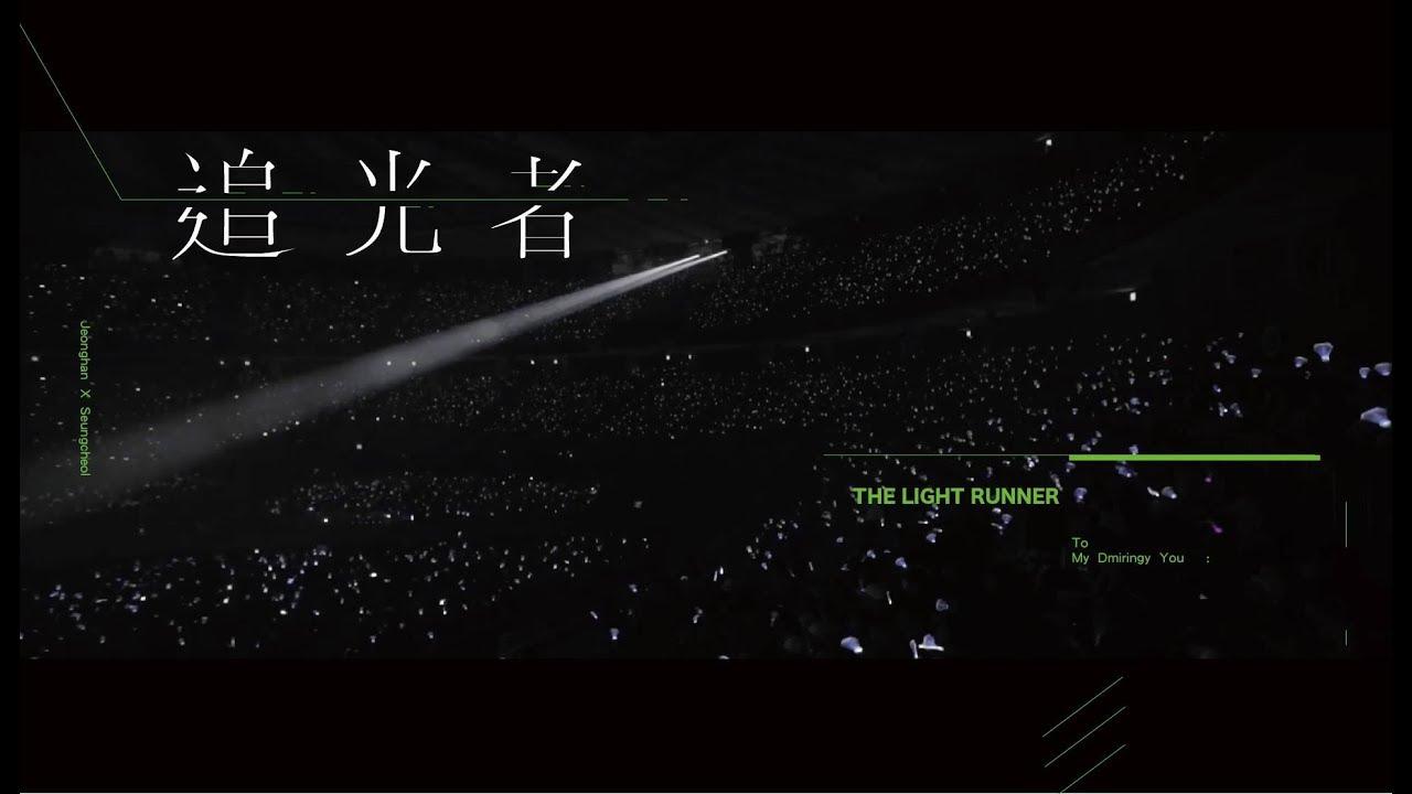 JEONGCHEOL|澈漢 _'追光者/The Light Runner' FMV