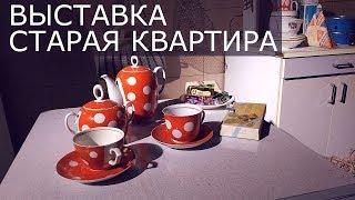 Смотреть видео Куда сходить в Москве? Выставка