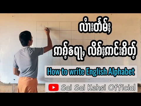 003 How to write english alphabet လၢႆးတႅမ်ႈဢၵ်ႉၶရႃႇလိၵ်ႈဢင်းၵိတ်ႉ