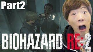 セイキンのバイオハザードRE:2 実況 Part2【セイキンゲームズ】【BIOHAZARD RE:2】 thumbnail