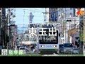 初音ミクが「メランコリック」の曲で阪堺電気軌道の駅名を歌います。
