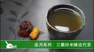 三棗是那3種食材呢?坐月系列:三棗炒米陳皮代茶 [T003]