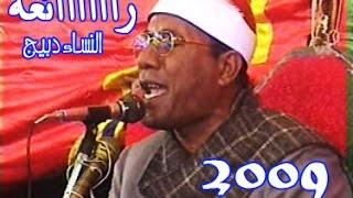 رااااائعة النساء دبيج 2009 للشيخ عبدالفتاح الطاروطى = احمد رزق
