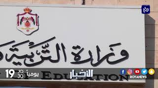 وزارة التربية والتعليم تبدأ توزيع بطاقات الجلوس للمشتركين في امتحان التوجيهي - (14-12-2017)
