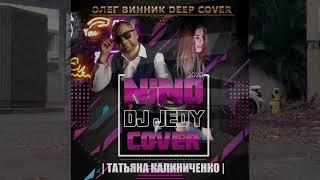Олег Винник - Нино ( DJ JEDY (Джедай) feat Татьяна Калиниченко  Deep cover )Танцевальный ремикс!