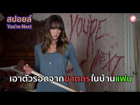 เอาตัวรอดจากฆาตกรที่บ้านแฟน  [สปอยล์หนัง] You&39;re Next (2011)คืนหอน คนโหด