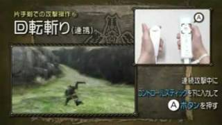 【MH3】Monster Hunter 3(tri) wii controls 『Sword and Shld』