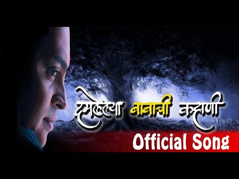 damlelya-babachi-kahani-full-song-|-latest-marathi-songs-|-marathi-movie-songs-2016