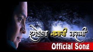 Damlelya Babachi Kahani Full Song | Latest Marathi Songs | Marathi Movie Songs 2016