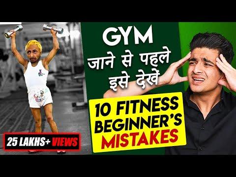 10 COMMON FITNESS MISTAKES – इन GYM की गलतियों से आपको नुकसान होगा! BeerBiceps Hindi