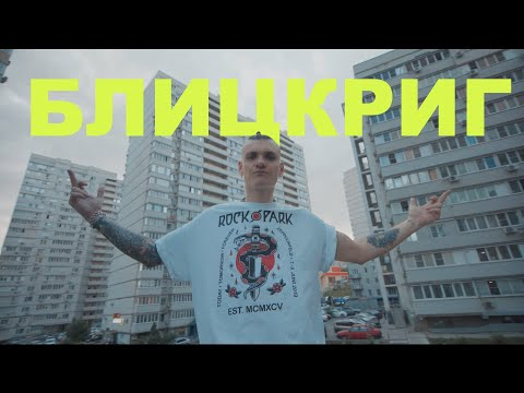 Тони Раут - Блицкриг