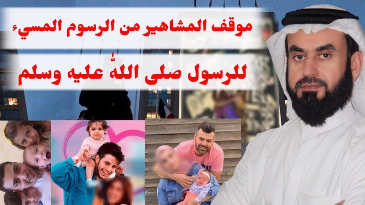 موقف انس واصالة من الرسوم المسيئة للرسول!!!
