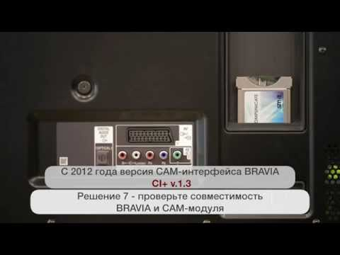 Решение проблем цифрового и спутникового ТВ в телевизорах BRAVIA