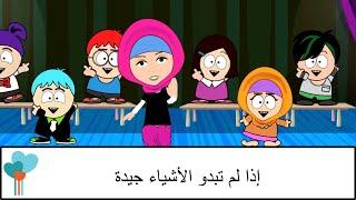 Arabic   إذا لم تبدو الأشياء جيدة -  If It Don't Feel Right