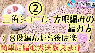 ②三角ショール方眼編みの編み方/8段編めば後は楽💗簡単に編む方法を教えます🎵