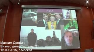 Смотреть видео Максим Дробин - Бизнес день Системы 21 (12.09.2015, г.Москва) онлайн