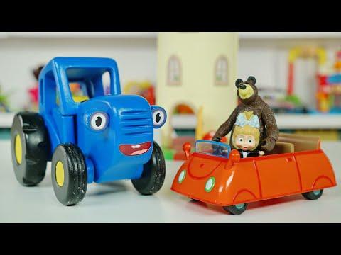 Выбираем одежду - Маша и медведь едут на машине в школу - Поиграем в Синий трактор