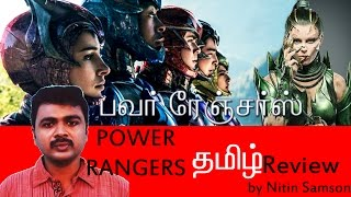 Power Rangers tamil review