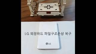 파일구조손상 문제로 사진폴더가 사라진 LG 외장하드 데…
