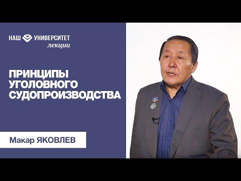 Состязательность – один из принципов уголовного судопроизводства – Макар Яковлев