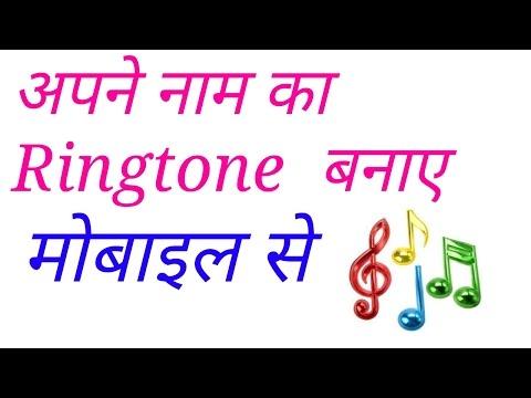 अपने नाम का Ringtone बनाए मोबाइल से