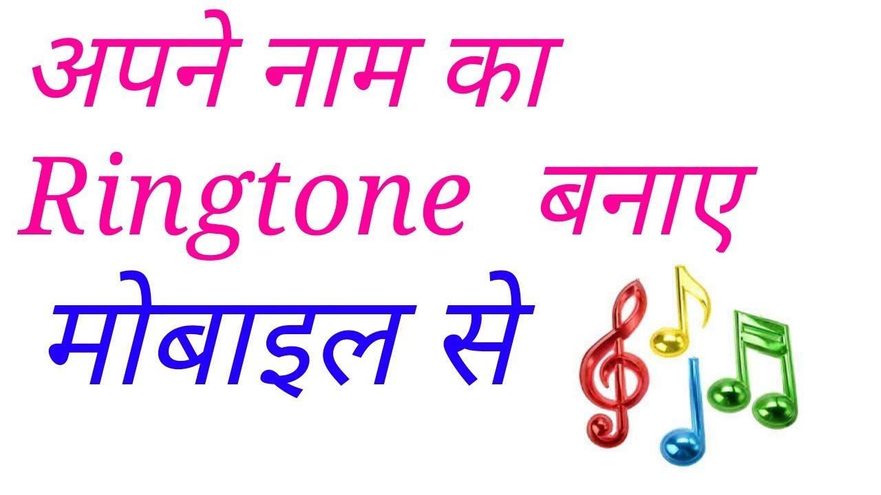 अपने नाम का ringtone बनाए मोबाइल से - youtube