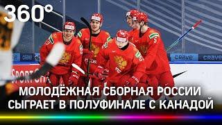 Молодежная сборная России по хоккею играет в полуфинале с Канадой Когда смотреть