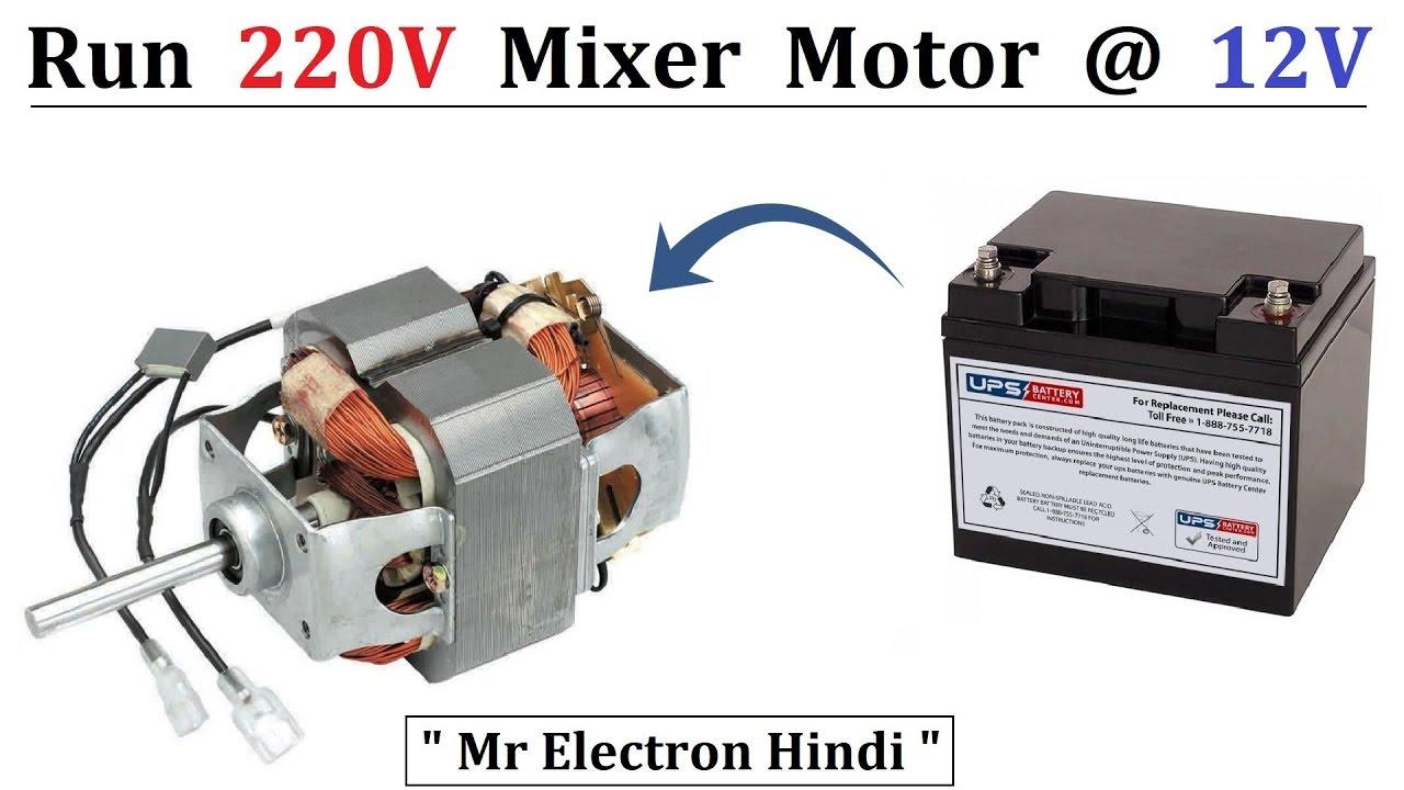 Run 220v Universal Motor From Mixer At 12v Dc