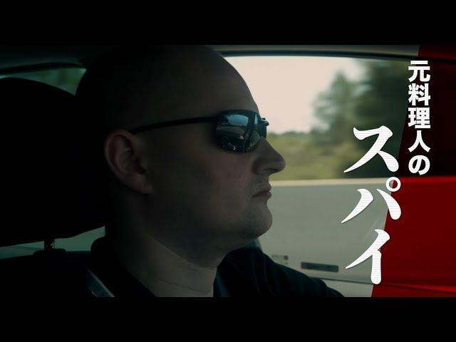 映画予告-映画『THE MOLE(ザ・モール)』予告編