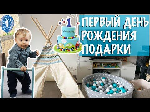1 ГОД РЕБЕНКУ! Праздник, подарки, торт. Как организовали?