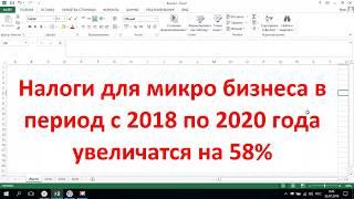 Налоги для микро бизнеса увеличатся на 58% в 2020 году