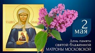 2 мая — День памяти святой  Матроны .Рождение  младенчество  и  открытие дара    #Мирпоздравлений